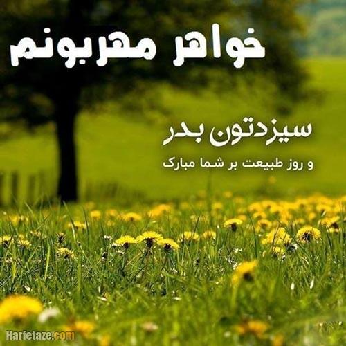 عکس نوشته تبریک سیزده بدر به خواهر 1400