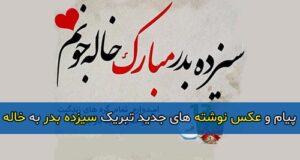 متن تبریک سیزده بدر ۱۴۰۰ به خاله به همراه عکس نوشته و پروفایل