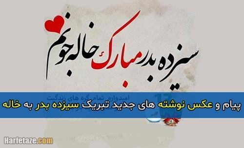 متن تبریک سیزده بدر 1400 به خاله به همراه عکس نوشته و پروفایل