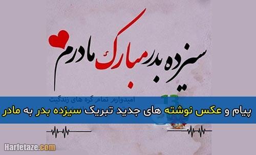 متن تبریک سیزده بدر 1400 به مادر به همراه عکس نوشته و پروفایل