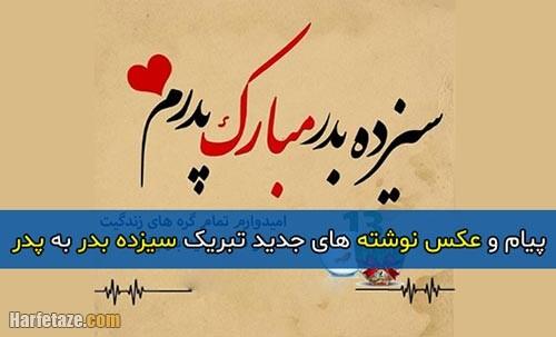 متن تبریک سیزده بدر 1400 به پدر به همراه عکس نوشته و پروفایل