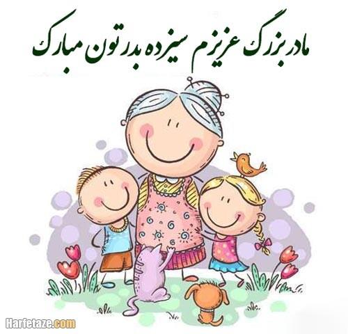 عکس نوشته تبریک سیزده بدر به مادربزرگ 1400