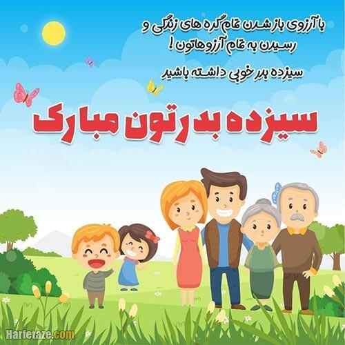 عکس نوشته تبریک سیزده بدر به بابابزرگ و مامان بزرگ 1400