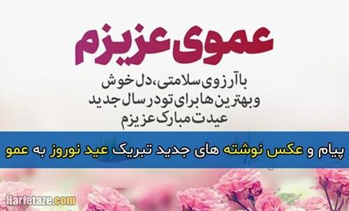 پیام و متن تبریک عید نوروز 1400 به عمو به همراه عکس نوشته و پروفایل