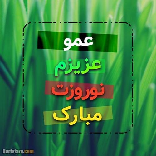 عکس پروفایل تبریک عید نوروز 1400 به عمو