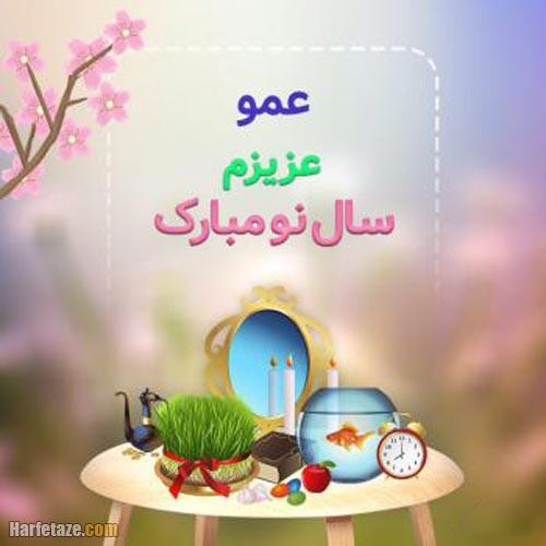 عکس نوشته تبریک عید نوروز 1400 به عمو