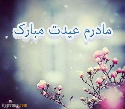 عکس نوشته تبریک عید نوروز 1400 به مادر