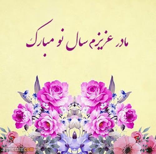 عکس پروفایل تبریک عید نوروز 1400 به مادر
