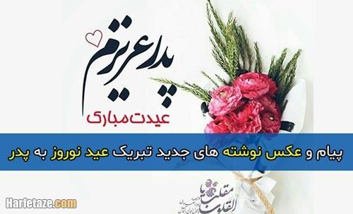 متن تبریک عید نوروز 1400 به پدر به همراه عکس نوشته و پروفایل