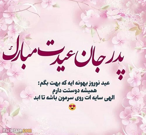 عکس نوشته تبریک عید نوروز به پدر