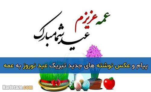 پیام و متن تبریک عید نوروز 1400 به عمه به همراه عکس نوشته و پروفایل