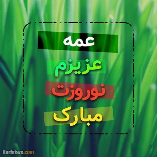 عکس پروفایل تبریک عید نوروز به عمه 1400