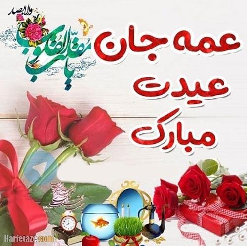 عکس نوشته تبریک عید نوروز به عمه 1400