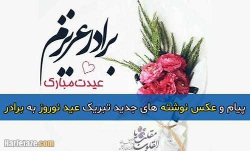 متن تبریک عید نوروز 1400 به برادر به همراه عکس نوشته و پروفایل