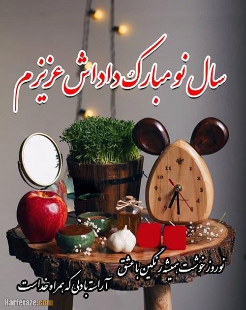 عکس نوشته تبریک عید نوروز به برادر 1400