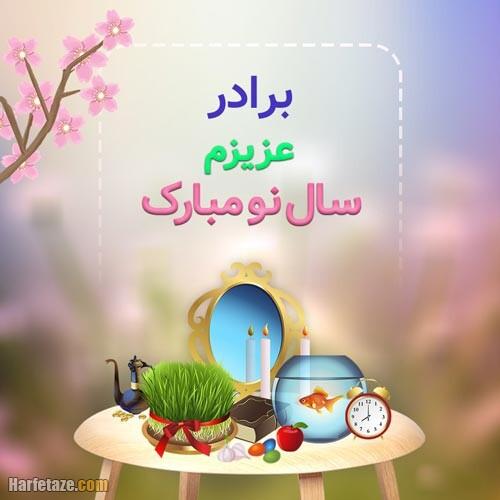عکس پروفایل تبریک عید نوروز به برادر 1400
