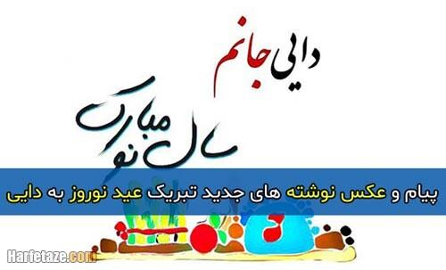 پیام و متن تبریک عید نوروز 1400 به دایی به همراه عکس نوشته و پروفایل