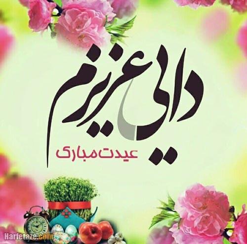عکس پروفایل تبریک عید به دایی 1400