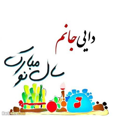 عکس نوشته تبریک عید به دایی 1400