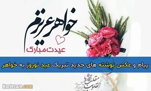 متن تبریک عید نوروز 1400 به خواهر به همراه عکس نوشته و پروفایل