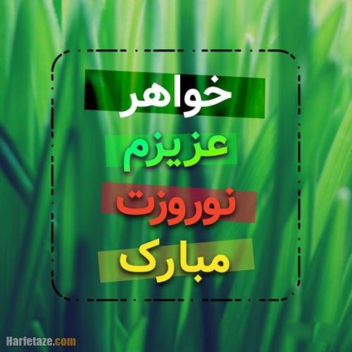عکس نوشته تبریک عید نوروز به خواهر 1400