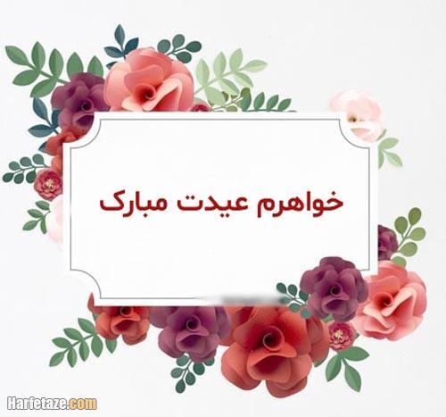 عکس پروفایل تبریک عید نوروز به خواهر 1400