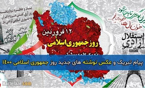 پیام تبریک و عکس نوشته های جدید ویژه روز جمهوری اسلامی 1400