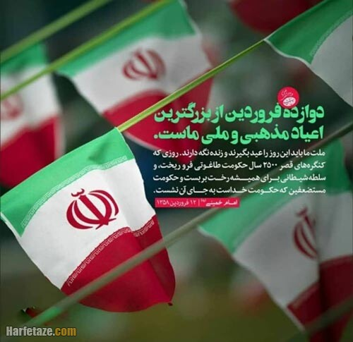 عکس نوشته تبریک روز جمهوری اسلامی 1400