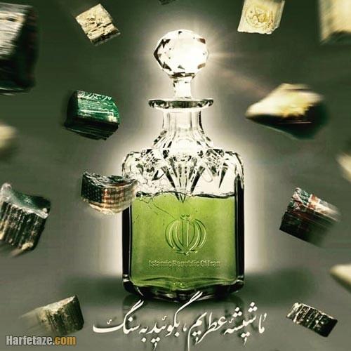 عکس پروفایل تبریک روز جمهوری اسلامی 1400