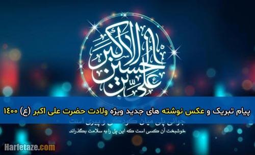 پیام تبریک و عکس نوشته های جدید ویژه ولادت حضرت علی اکبر (ع) 1400