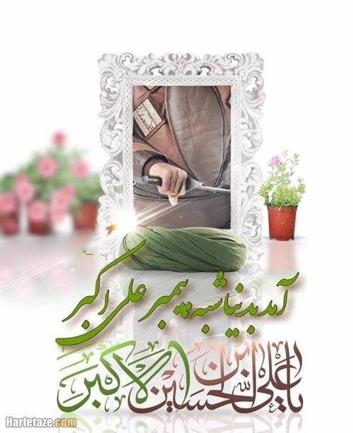 عکس نوشته ولادت حضرت علی اکبر 1400