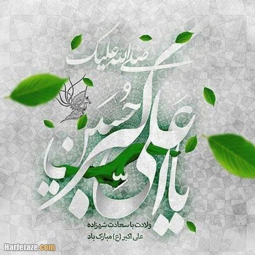 عکس پروفایل ولادت حضرت علی اکبر 1400