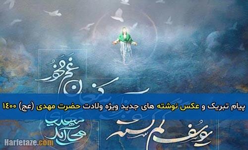 پیام تبریک و عکس نوشته های جدید ویژه ولادت حضرت مهدی (عج) 1400