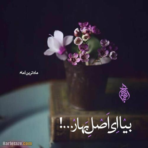 عکس نوشته ولادت امام زمان 1400