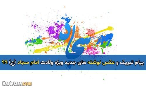 پیام تبریک و عکس نوشته های جدید ویژه ولادت امام سجاد (ع) 99