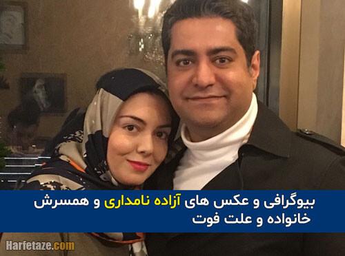 بیوگرافی آزاده نامداری و همسر اول و دومش و دخترش گندم+ خانواده و ماجرای خودکشی