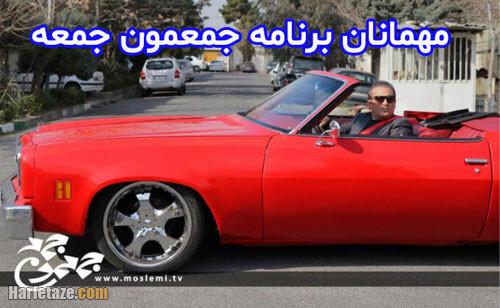زمان پخش و معرفی مجری و مهمانان برنامه جمعمون جَمعه + بیوگرافی