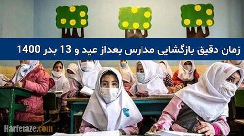 زمان دقیق بازگشایی مدارس بعداز عید 1400 و 13 بدر ۱۴۰۰ مشخص شد + جزئیات