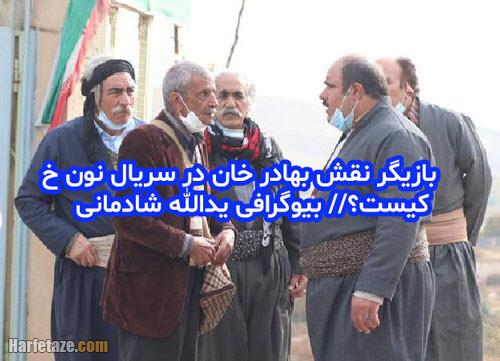 اسم واقعی بهادر خان بابای روناک در سریال نون خ 3 چیست