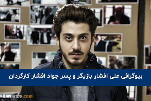 اینستاگرام علی افشار