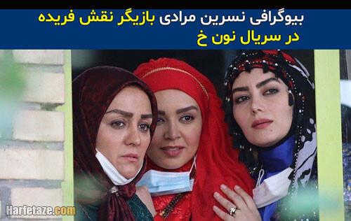 بازیگر نقش فریده در سریال نون خ (فصل اول تا سوم) کیست + عکس های جنجالی نسرین مرادی