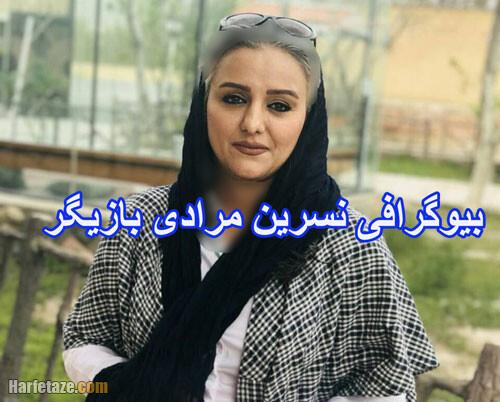 بیوگرافی نسرین مرادی بازیگر نقش فریده در سریال نون خ