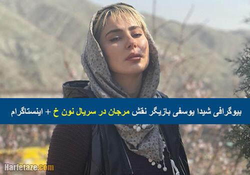 بیوگرافی بازیگر نقش (مرجان در سریال نون خ) کیست + اینستاگرام و عکس جنجالی شیدا یوسفی