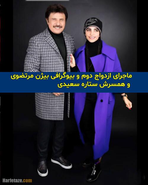 ستاره سعیدی همسر دوم بیژن مرتضوی کیست + عکس و بیوگرافی