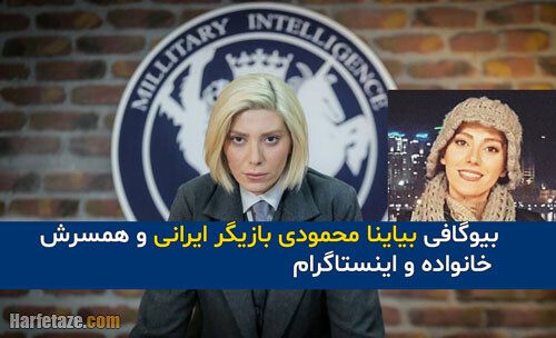 بیوگرافی بیاینا محمودی بازیگر ایرانی و همسرش + خانواده و فیلم شناسی