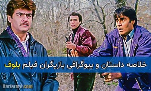 اسامی و بیوگرافی بازیگران فیلم بلوف به همراه نقش + خلاصه داستان و زمان پخش