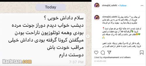 مجید صالحی کرونا گرفت + آخرین وضعیت جسمانی و کرونای مجید صالحی امروز