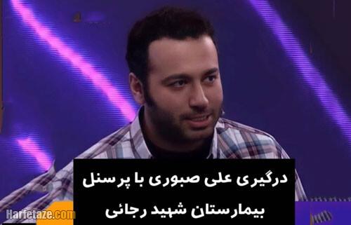 ماجرای درگیری و فحاشی علی صبوری در بیمارستان و دستگیری او + تصاویر