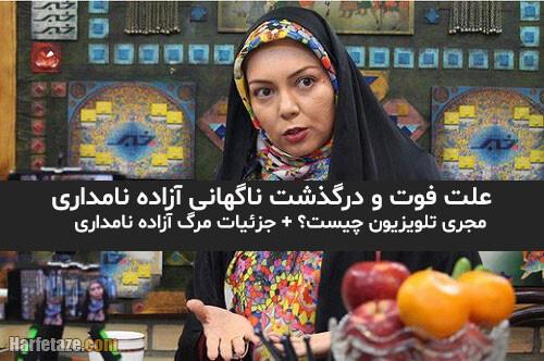 علت فوت و درگذشت ناگهانی آزاده نامداری مجری تلویزیون چیست؟ + نحوه فوت