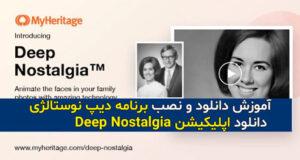 آموزش دانلود و نصب برنامه دیپ نوستالژی + دانلود اپلیکیشن Deep Nostalgia